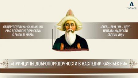 «Час добропорядочности» на тему «Принципы добропорядочности в наследии Казыбек би»